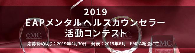 EAPメンタルヘルスカウンセラー活動コンテスト2019